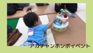 赤ちゃん本舗